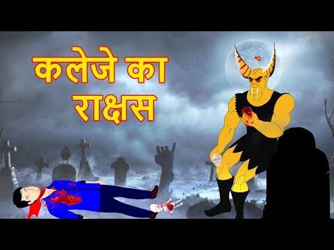 कलेजे का राक्षस   Hindi Cartoons   Cartoon in Hindi   Horror Story   MahaCartoon Tv Adventure