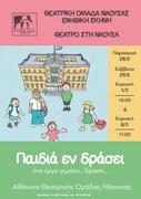 Children Theater: «Παιδιά εν δράσει»