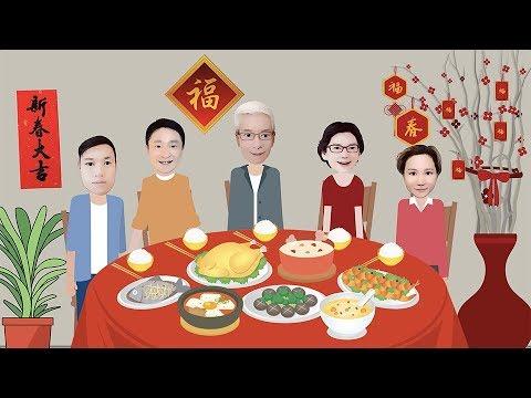 【打開天窗】第九集 「老王家的年夜飯」