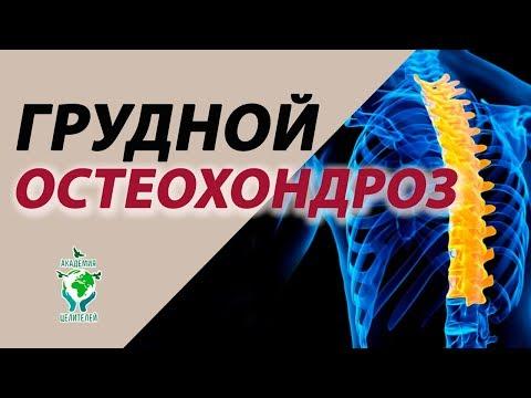 Остеохондроз грудного отдела.  Практика работы с Анахата-чакрой