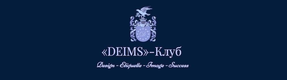 DEIMS-Клуб