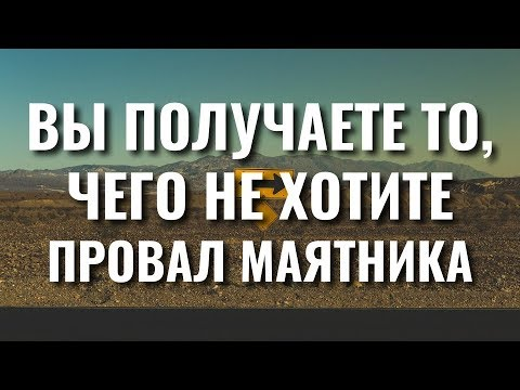 # 5 Вадим Зеланд - Вы получаете то, чего не хотите | Провал Маятника