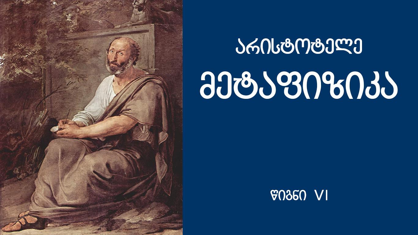 არისტოტელე, მეტაფიზიკა, ფილოსოფია, ანტიკური ფილოსოფია, Qwelly