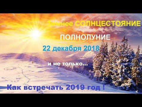 ЗИМНЕЕ СОЛНЦЕСТОЯНИЕ !!! ПОЛНОЛУНИЕ !!! 22 декабря 2018 ... и не только ...  Как встречать 2019 год