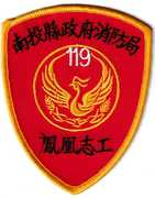 TAIWAN FIRE PATCHES