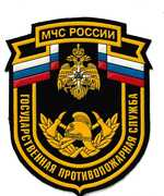 RUSSIAN FIRE PATCHES