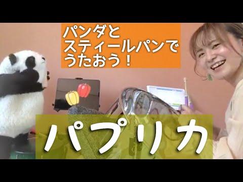 【パプリカ】パンダとスティールパンで歌おう!【まいたぺ】 - Sing with pandas and steel
