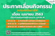 [2020]เลื่อนกิจกรรมอบรม COVID-19 เมษายน