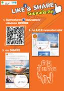 event-กกพ_like&share-01