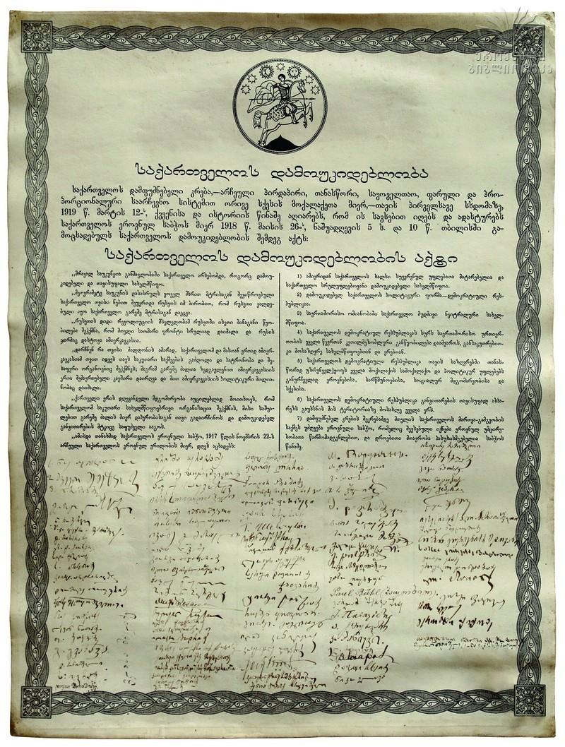 საქართველოს დამოუკიდებლობის აქტი, საქართველოს ისტორია