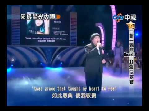 Lin Yu Chun- Amazing Grace