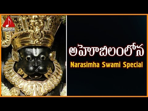 Superhit Songs Of Lord Narasimha Swamy | Ahobhilamlona Telugu Devotional Song
