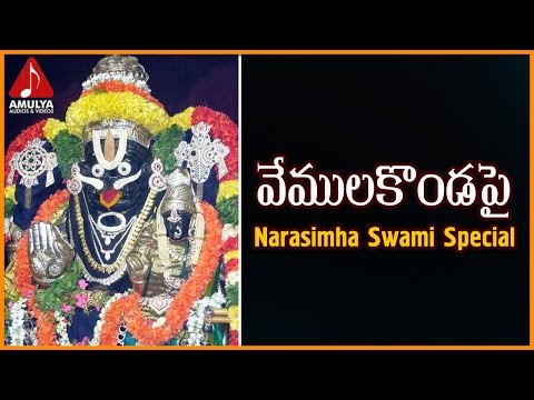 Vemulakondapai Velasina Tandri Devotional Song | Lord Lakshmi Narasimha Popular Songs