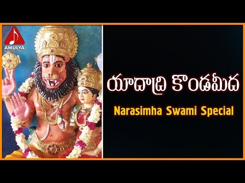 Lord Sri Lakshmi Narasimha Popular Songs