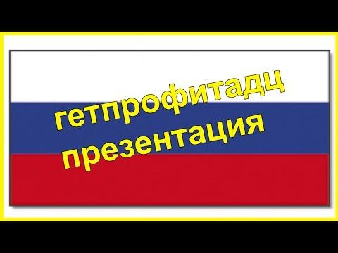 Getprofitadz на русском презентация от Татьяны Шнор- get profit adz доступное объяснение (видео)