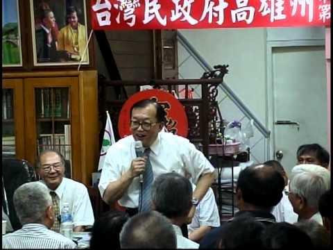 [台灣民政府中央宣導團VVNEWS]2011-06-27高雄州第一屆大會-林志昇等演講(3)