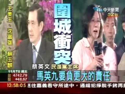 【中天新聞】2008-11-06 (陳雲林來台會面訪問 民眾遊行圍城衝突事件) 馬英九總統 蔡英文(前)主席,雙方對話