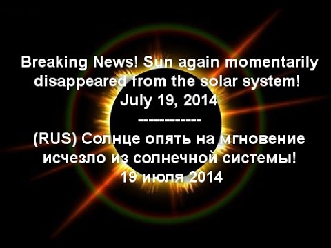 Breaking News! Sun again momentarily disappeared from the solar system! July 19, 2014