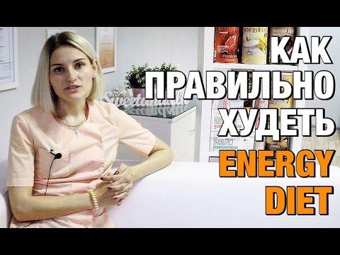 Как правильно худеть с Energy Diet | Быстрый способ похудеть | Почему Энерджи Диет | Юлия Никульшина