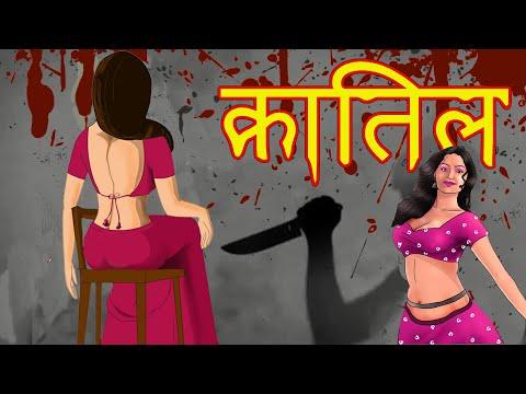 कातिल | Cartoon in Hindi | Hindi Cartoon | Suspense Story | हिंदी कार्टून | Maha Cartoon Tv
