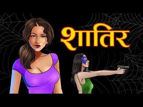 शातिर || Shatir | Hindi Cartoon | Cartoon in Hindi | Hindi kahaniya | Mahacartoon Tv Adventure