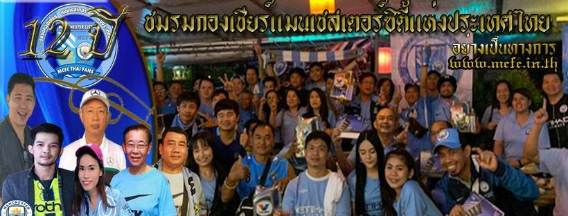 Manchester City Fan Club in Thailand Website