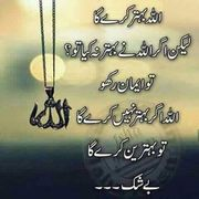 ...* BEHTREEN ...*