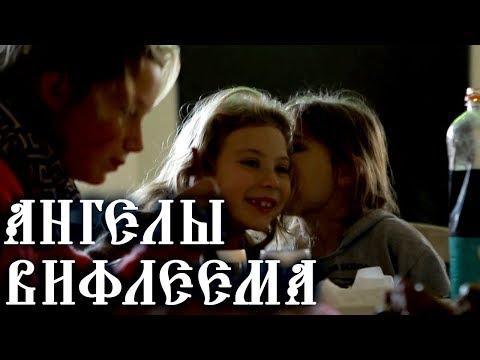 РОЖДЕСТВО ХРИСТОВО. Фильм. Ангелы Вифлеема