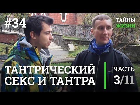 Тантра и тантрический секс — Руслан Романов (Нелнаро) | Тайны Жизни #34 ч.3/11