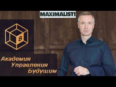 Андрей Антонов - Академия Управления Будущим (часть 1)   Maximalist