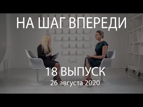 """18 выпуск """"На шаг впереди"""" ГЕОПОЛИТИЧЕСКИЙ ПРОГНОЗ"""