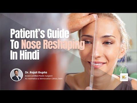 Rhinoplasty/Nose Job करने से पहले किन चीज़ों का ध्यान रखे | नोज़ सर्जरी |