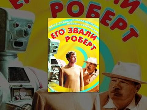 ЕГО ЗВАЛИ РОБЕРТ (советский фильм комедия 1967 год)