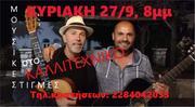 Μουσικές στιγμές στο Καλλιτεχικό / Live Music at Kallitechniko Cafe in Prodromos
