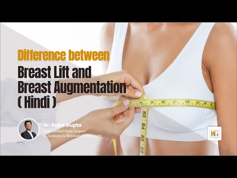 Difference between Breast Lift and Breast Augmentation In Hindi