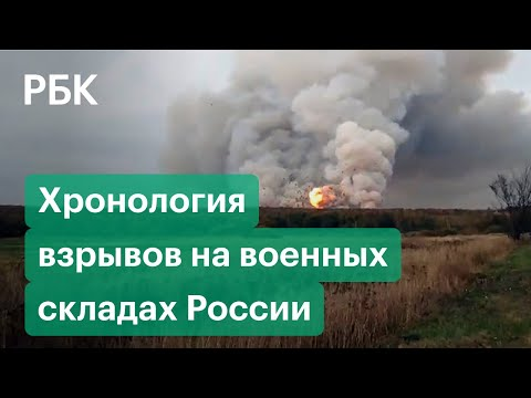Russian Forest Fires: Mass Evacuation and Explosions as Fires Reach Army Base