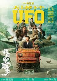 中國小叙事電影 《我和我的家乡》