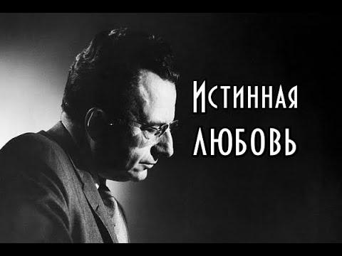 Эрих Фромм - Истинная ЛЮБОВЬ