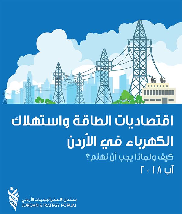 اقتصاديات الطاقة واستهلاك الكهرباء في الأردن: كيف ولماذا يجب أن نهتم؟