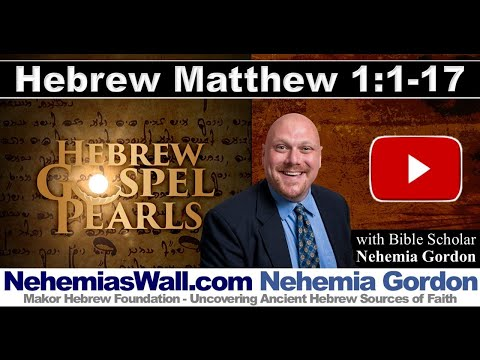 Hebrew Gospel Pearls #1 (Matthew 1:1-17) - NehemiasWall.com
