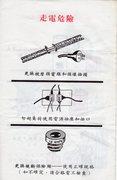 FDNY China Heft_0003