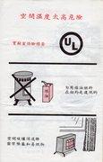 FDNY China Heft_0005
