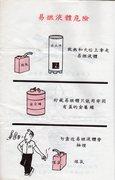 FDNY China Heft_0004