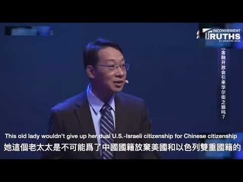Di Dongsheng speech on why can't buy Trump, and how Biden son's fund related to China.翟东升我们为什么搞不定特朗普