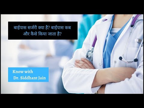 What is Heart Bypass Surgery | By Dr. Siddhant Jain - Cardiologist Indore