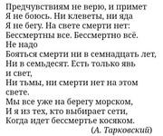 А.Тарковский