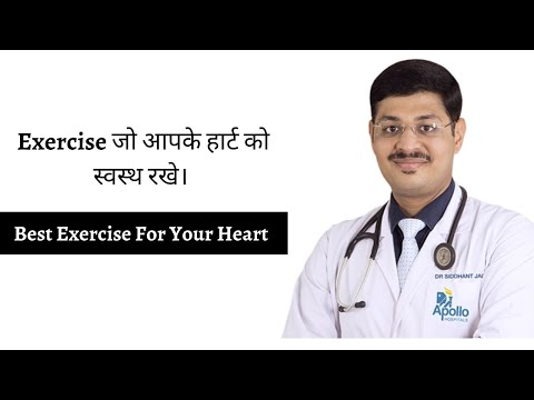 Best Exercise For Your Heart ( Exercise जो आपके हार्ट को स्वस्थ रखे। ) | By Dr. Siddhant Jain