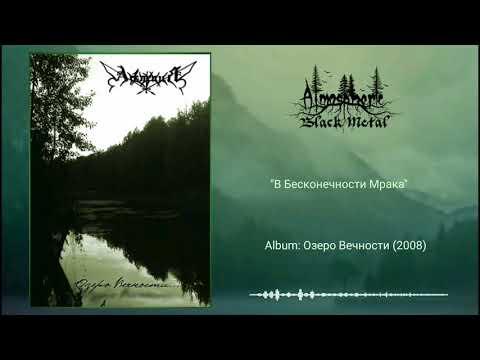 Асклепия (Asklepia)- Озеро Вечности (Full Album)
