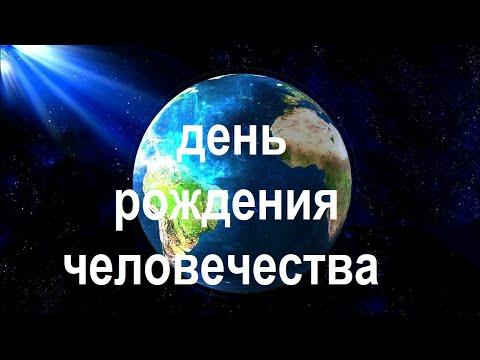 День рождения человечества 24.01.2021г. Часть 1.
