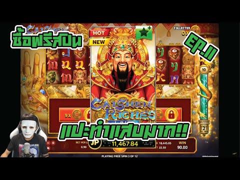 Caishen Riches เกมสล็อต จักรพรรดิจีน น่าเล่น - UFABET